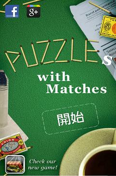 パズル系Android無料ゲーム:マッチ棒パズル