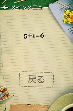 マッチ棒パズル 数字ソリューション画面