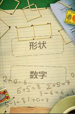 マッチ棒パズル メニュー画面