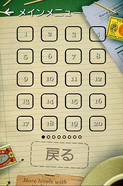 マッチ棒パズル ステージ選択画面