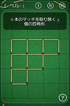 マッチ棒パズル 形状プレイ画面
