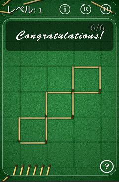 マッチ棒パズル 形状プレイクリア画面
