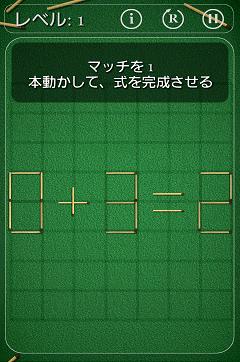 マッチ棒パズル 数字プレイ画面