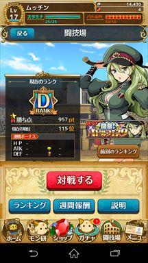 マゼラニカ クロニクル ~『まぜて』×『つなげる』RPG~ 闘技場画面
