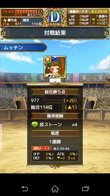 マゼラニカ クロニクル ~『まぜて』×『つなげる』RPG~ 闘技場対戦結果画面2