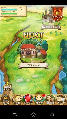 マゼラニカ クロニクル ~『まぜて』×『つなげる』RPG~ クエスト画面