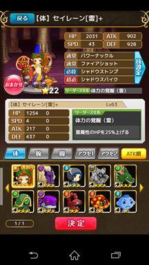 マゼラニカ クロニクル ~『まぜて』×『つなげる』RPG~ モン研カスタム画面