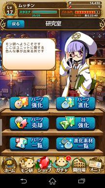 マゼラニカ クロニクル ~『まぜて』×『つなげる』RPG~ モン研パーツ画面