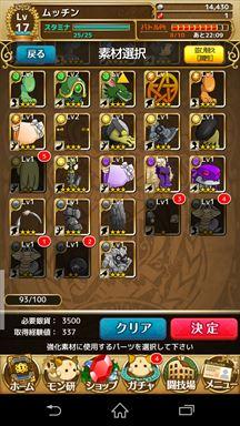 マゼラニカ クロニクル ~『まぜて』×『つなげる』RPG~ モン研パーツ強化素材選択画面