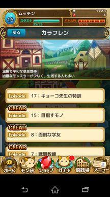 マゼラニカ クロニクル ~『まぜて』×『つなげる』RPG~ エピソード画面