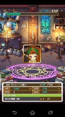マゼラニカ クロニクル ~『まぜて』×『つなげる』RPG~ モン研パーツ強化画面