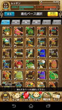 マゼラニカ クロニクル ~『まぜて』×『つなげる』RPG~ モン研パーツ進化ベース選択画面