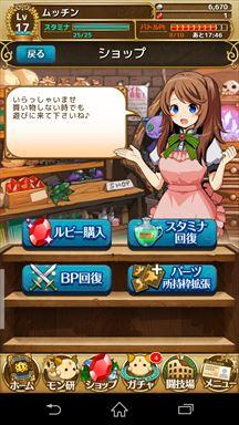 マゼラニカ クロニクル ~『まぜて』×『つなげる』RPG~ ショップ画面