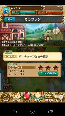 マゼラニカ クロニクル ~『まぜて』×『つなげる』RPG~ クエスト一覧画面