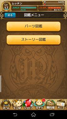 マゼラニカ クロニクル ~『まぜて』×『つなげる』RPG~ 図鑑画面
