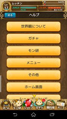マゼラニカ クロニクル ~『まぜて』×『つなげる』RPG~ ヘルプ画面
