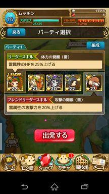 マゼラニカ クロニクル ~『まぜて』×『つなげる』RPG~ パーティ選択画面
