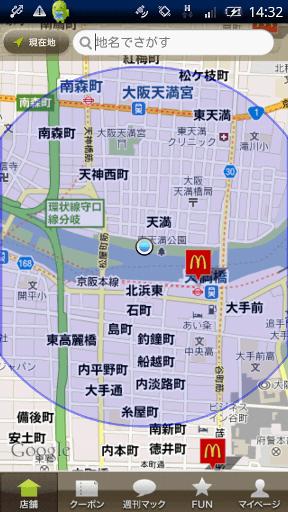 マクドナルド公式アプリ 店舗画面