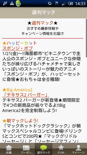 マクドナルド公式アプリ 週刊マック画面