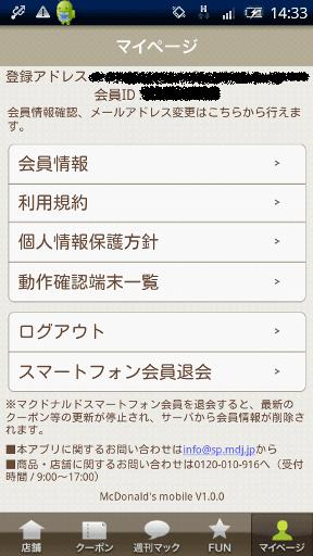 マクドナルド公式アプリ マイページ画面