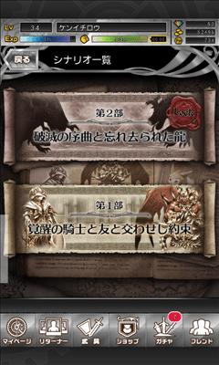 千メモ!【つなゲー】サウザンドメモリーズ 冒険シナリオ選択画面