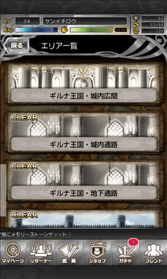 千メモ!【つなゲー】サウザンドメモリーズ 冒険エリア選択画面