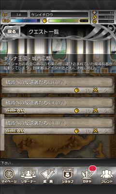 千メモ!【つなゲー】サウザンドメモリーズ 冒険クエスト選択画面