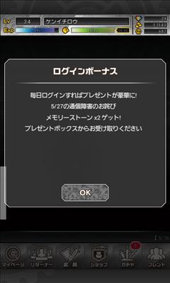 千メモ!【つなゲー】サウザンドメモリーズ ログインボーナス画面