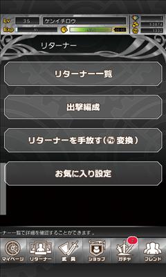 千メモ!【つなゲー】サウザンドメモリーズ リターナーメニュー画面