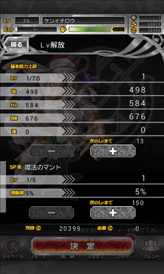 千メモ!【つなゲー】サウザンドメモリーズ リターナーレベルアップ画面