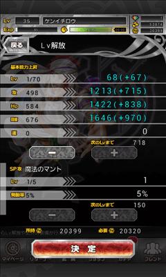 千メモ!【つなゲー】サウザンドメモリーズ リターナーレベルアップ画面2