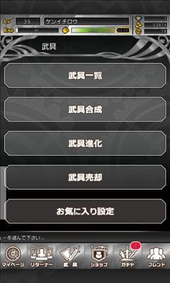 千メモ!【つなゲー】サウザンドメモリーズ 武具メニュー画面