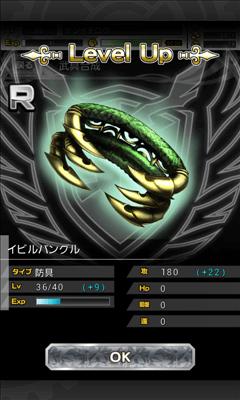 千メモ!【つなゲー】サウザンドメモリーズ 武具合成画面4