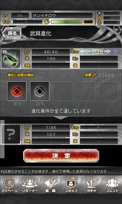 千メモ!【つなゲー】サウザンドメモリーズ 武具進化画面2