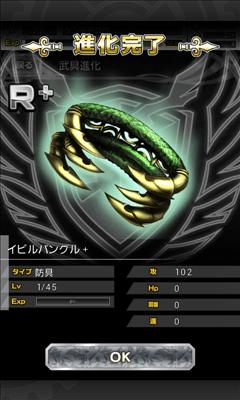 千メモ!【つなゲー】サウザンドメモリーズ 武具進化完了画面