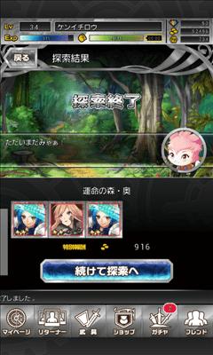 千メモ!【つなゲー】サウザンドメモリーズ 探索報酬画面