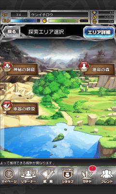 千メモ!【つなゲー】サウザンドメモリーズ 探索エリア選択画面