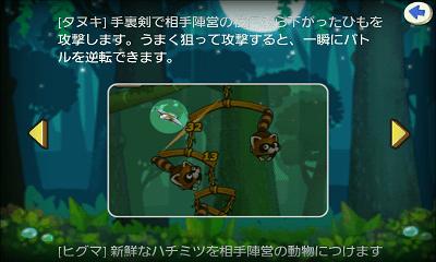 ぶら下がりサバイバル タヌキ説明画面