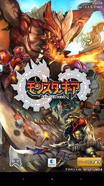 アクションRPG系Android無料ゲーム:モンスターギア