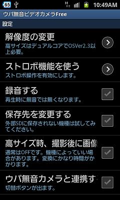ウバ 無音 ビデオカメラ Free (ウィジェット機能有り) 設定画面