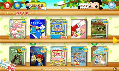 読み聞かせ知育絵本スマほん 赤ちゃん幼児子供向けの無料アプリ ホーム画面