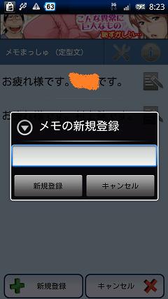 マッシュルームパック メモまっしゅ 新規登録画面
