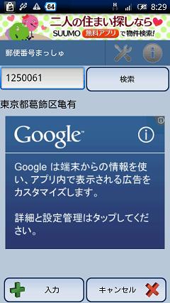 マッシュルームパック 郵便番号まっしゅ画面2