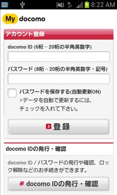 ツール系Android無料アプリケーション:My docomo