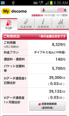 My docomo TOP画面