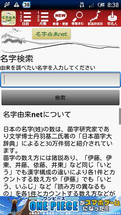 書籍・文献系Android無料アプリケーション:名字由来net