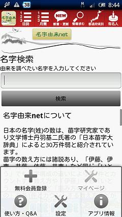 名字由来net オプションメニュー画面