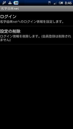 名字由来net 設定画面