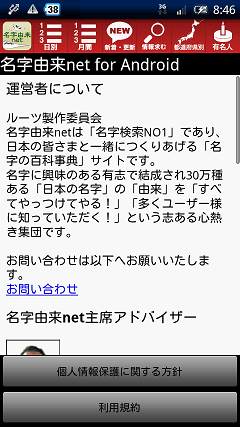名字由来net アプリ情報画面