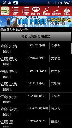 名字由来net 有名人一覧画面